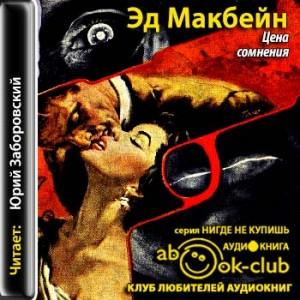 Makbeyn_E_Tsena_somneniya_Zaborovskiy_YU