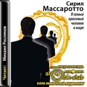 Massarotto_S_Ya_samyy_krasivyy_chelovek_v_mire_Roslyakov_M