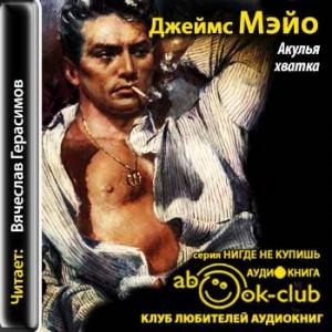 Meyo_D_Akulya_hvatka_Gerasimov_V