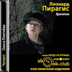 Piragis_L_Krasavchik_PletnYova_O