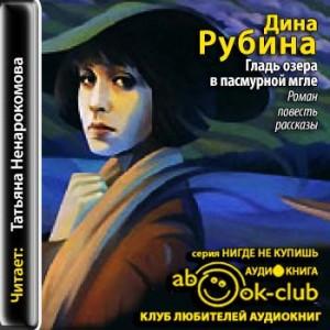 Rubina_D_Glad_ozera_v_pasmurnoy_mgle_Roman_povest_rasskazy_Nenarokomova_T