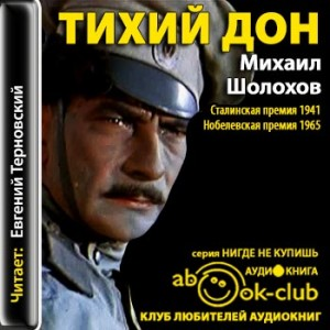 Sholohov_M_Tihiy_Don_Ternovskiy_E
