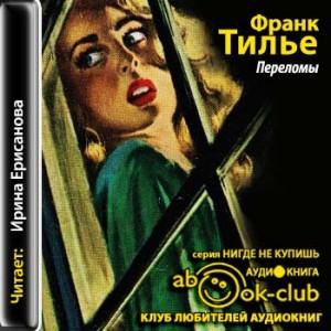 Tile_F_Perelomy_Erisanova_I