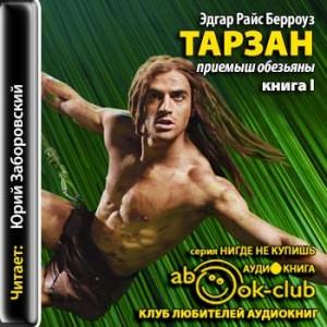 Berrouz_E_Tarzan-01_Tarzan_priYomysh_obezyany_Zaborovskiy_YU