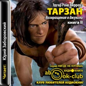 Berrouz_E_Tarzan-02_Vozvraschenie_v_dzhungli_Zaborovskiy_YU