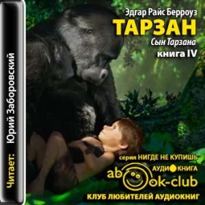 Berrouz_E_Tarzan-04_Syn_Tarzana_Zaborovskiy_YU