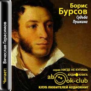 Bursov_B_Sudba_Pushkina_Gerasimov_V