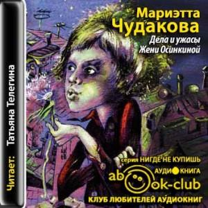 Chudakova_M_Dela_i_uzhasy_Zheni_Osinkinoy_Telegina_T
