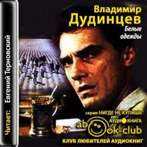 Dudintsev_V_Belye_odezhdy_Ternovskiy_E