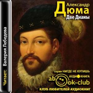 Dyuma_A_Dve_Diany_Lebedeva_V