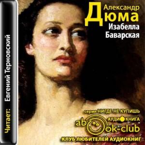 Dyuma_A_Izabella_Bavarskaya_Ternovskiy_E
