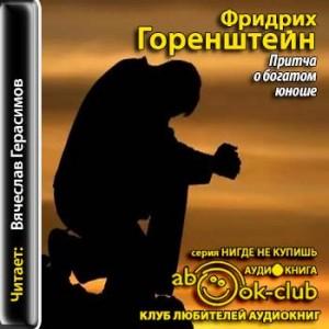 Gorenshteyn_F_Pritcha_o_bogatom_yunoshe_Gerasimov_V