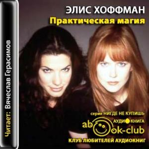 Hoffman_Prakticheskaya_magiya