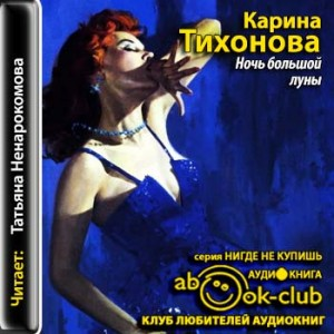 Karina_Tihonova_Noch_bolshoy_luny_Nenarokomova_T