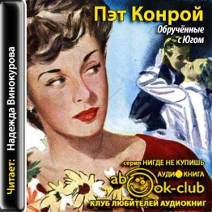 Konroy_P_ObruchYonnye_s_Yugom_Vinokurova_N