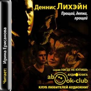 Liheyn_D_Proschay_detka_proschay_Erisanova_I