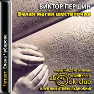 Pershin_magiya_shestitochiya