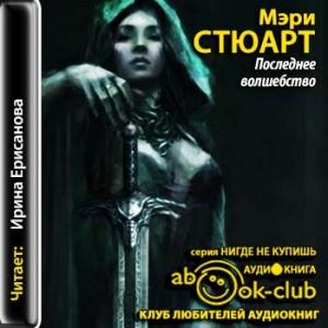 Styuart_M_Poslednee_volshebstvo_Erisanova_I