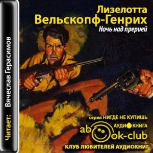 Velskopf-Genrih_L_Noch_nad_preriey_Gerasimov_V