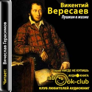 Veresaev_V_Pushkin_v_zhizni_Gerasimov_V