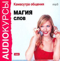 kamasutra-obshcheniya-magiya-slov_352858