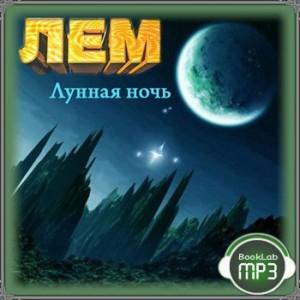 1320006526_stanislav-lem-lunnaya-noch