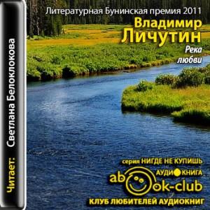 32-Lichutin_V_Reka_lyubvi_Beloklokova_S