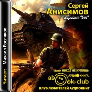 91-Anisimov_S_Variant_Bis_Roslyakov_M