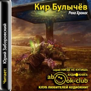 95-BulychYov_K_Reka_Hronos_Zaborovskiy_YU