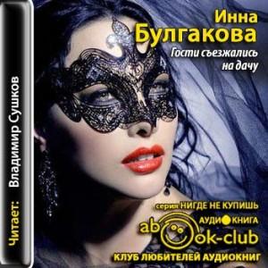 Bulgakova_I_Gosti_sezzhalis_na_dachu_Sushkov_V