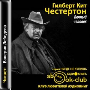 -Chesterton_G_Vechnyy_chelovek_Lebedeva_V-eternal-man