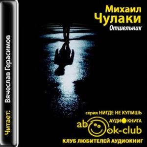 Chulaki_M_Otshelnik_Gerasimov_V