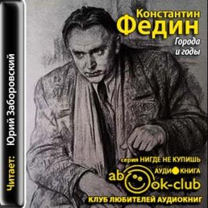 Fedin_K_Goroda_i_gody_Zaborovskiy_YU
