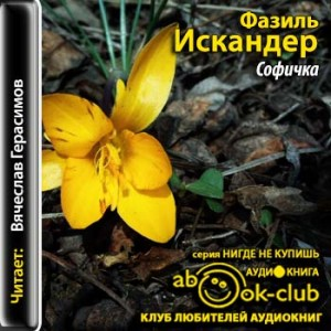 Iskander_F_Sofichka_Gerasimov_V