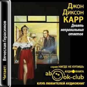 Karr_D_Devyat_nepravilnyh_otvetov_Gerasimov_V