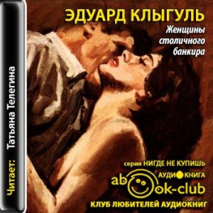 Klygul_E_Zhenschiny_stolichnogo_bankira_Telegina_T-women