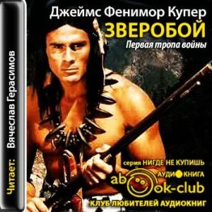 Kuper_D_Zveroboy_ili_Pervaya_tropa_voyny_Gerasimov_V