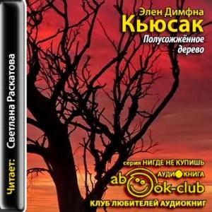 Kyusak_D_PolusozhzhYonnoe_derevo_Raskatova_S