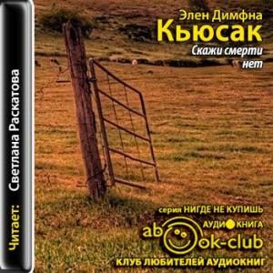 Kyusak_D_Skazhi_smerti_net_Raskatova_S