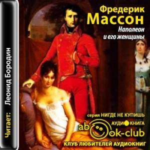 Masson_F_Napoleon_i_ego_zhenschiny_Borodin_L