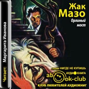 Mazo_Zh_Orlinyy_most_Ivanova_M