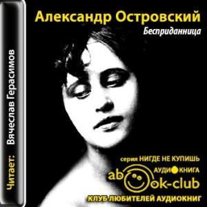 Ostrovskiy_A_Bespridannitsa_Gerasimov_V