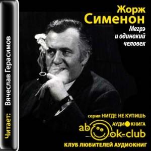 Simenon_Zh_Megre_i_odinokiy_chelovek_Gerasimov_V