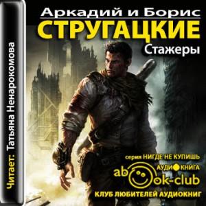 Strugatskie_A_B_StazhYory_Nenarokomova_T