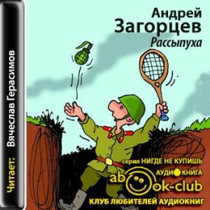 Zagortsev_A_Rassypuha_Gerasimov_V