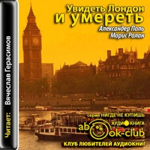 Alexander_Rolan_Uvidet_London_i_umeret_Gerasimov_V