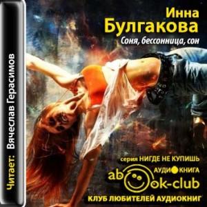 Bulgakova_I_Sonya_bessonnitsa_son_Gerasimov_V