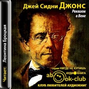 Dzhons_D_Rekviem_v_Vene_Brotskaya_L