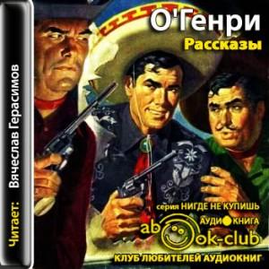 Genri_Rasskazy_Gerasimov_V
