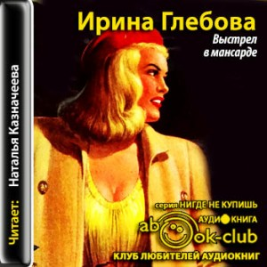 Glebova_I_Vystrel_v_mansarde_Kaznacheeva_N